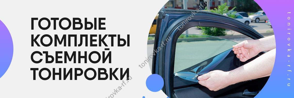 Tonirovka-RF.ru